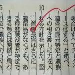 「菅房長官」?