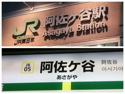 「阿佐ヶ谷駅」か「阿佐ケ谷駅」か