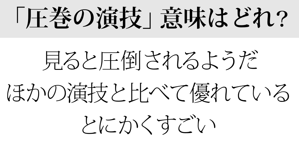https://mainichi-kotoba.jp/wp-content/uploads/2018/02/15.png