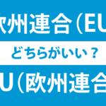 アルファベット略語と日本語名称、どっちを先に書く?
