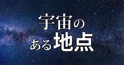 宇宙の「地点」