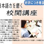 「日本語力を磨く 校閲講座」 社会のあらゆる場面に