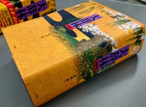 「大辞林」第4版を引いてみた