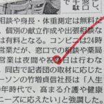 「建国記念日」→「建国記念の日」