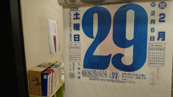 似た漢字】閏日、于撥ね干引き、祗候、元巳、爪牙 | 毎日ことば