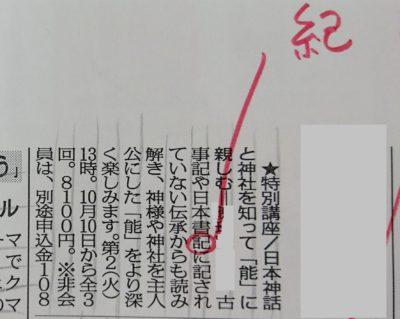 「古事記や日本書記」